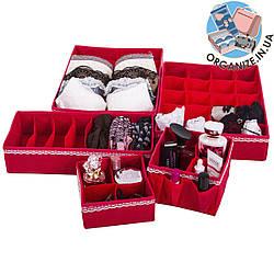 Комплект органайзеров для дома (для белья и косметики) ORGANIZE 5 шт (кармен)