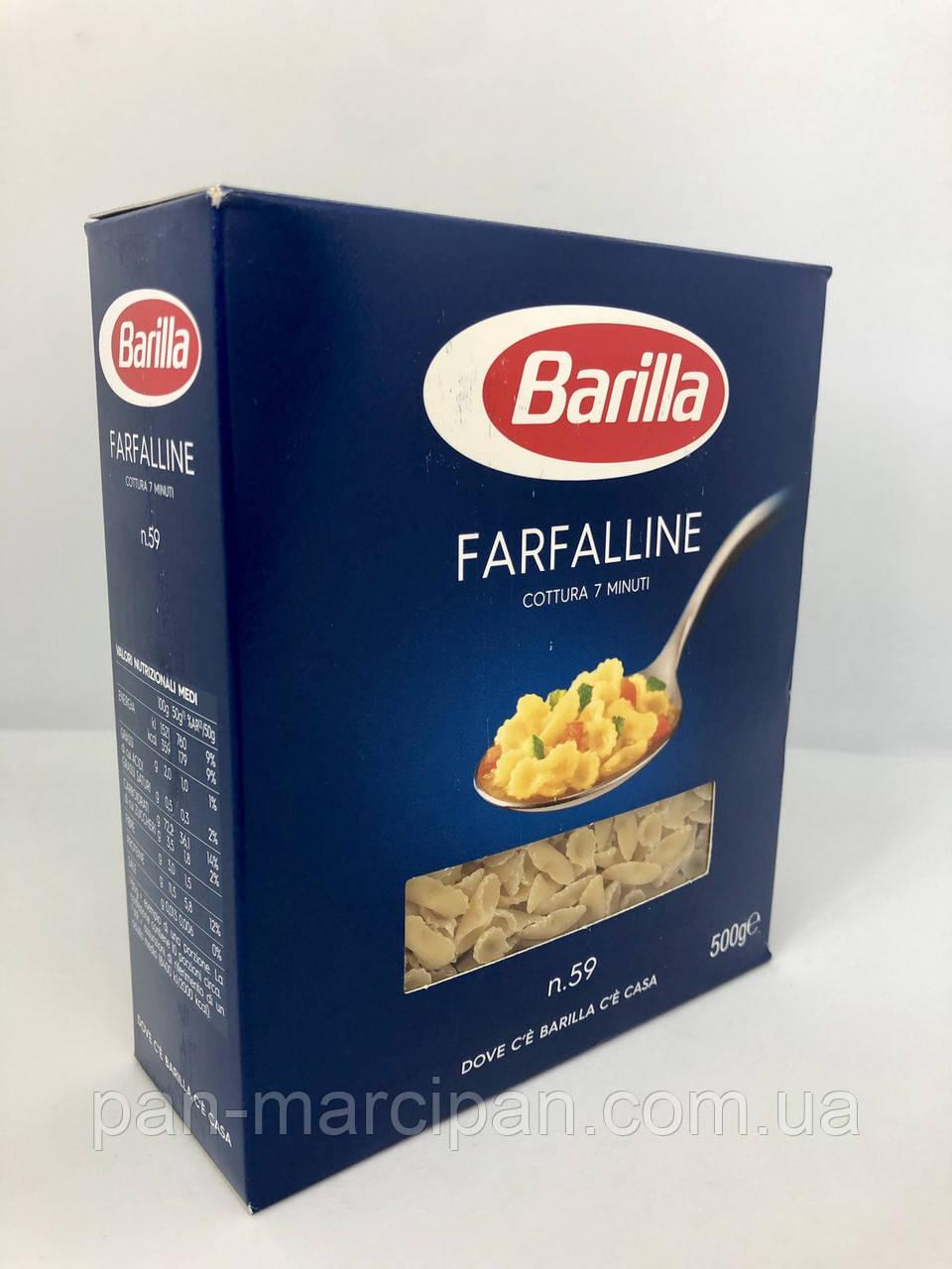 Макарони Barilla Farfalline 500 г (картон)