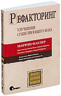 Книга Рефакторинг. Улучшение проекта существующего кода. Авторы - М Фаулер, К. Бек, Д. Брант (Символ) (мягк.)