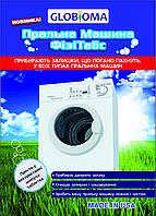 Средство для удаления запаха в стиральной машине Globioma Пральна машина Фізітабс 1 таблетка