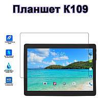 Защитное стекло для планшета K109 (10.1 дюймов), фото 1