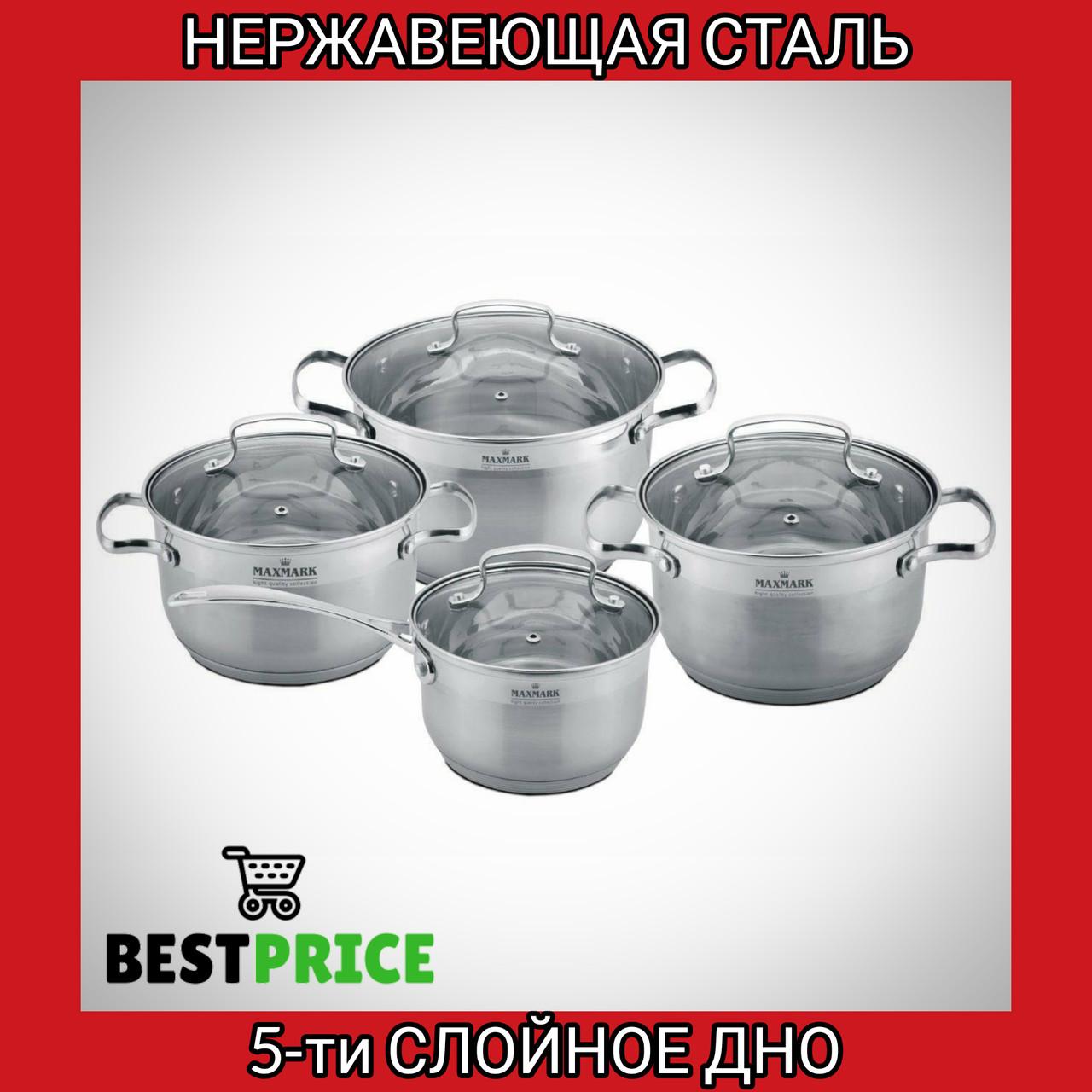 Набор посуды нержавеющий Maxmark - 4 шт. LUXE (3 х 3,8х6л,+сотейник1,9 л.) MK-3008