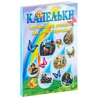 Капельки. Поучительные рассказы для детей и взрослых