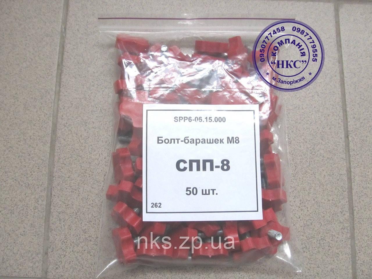 Болт-барашек М8 СПП-8 50 шт