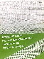Тесьма (канва) декоративная 4см/10метров (белая)