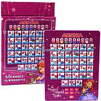 Интерактивный планшет «Принцесса София» - Абетка (алфавит) учим буквы, слова, читать KI-7038 (украинский язык)