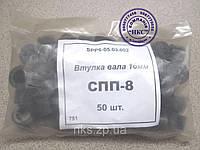 Втулка вала 16мм (50 шт.) СПЧ-6, СПП-8., фото 1