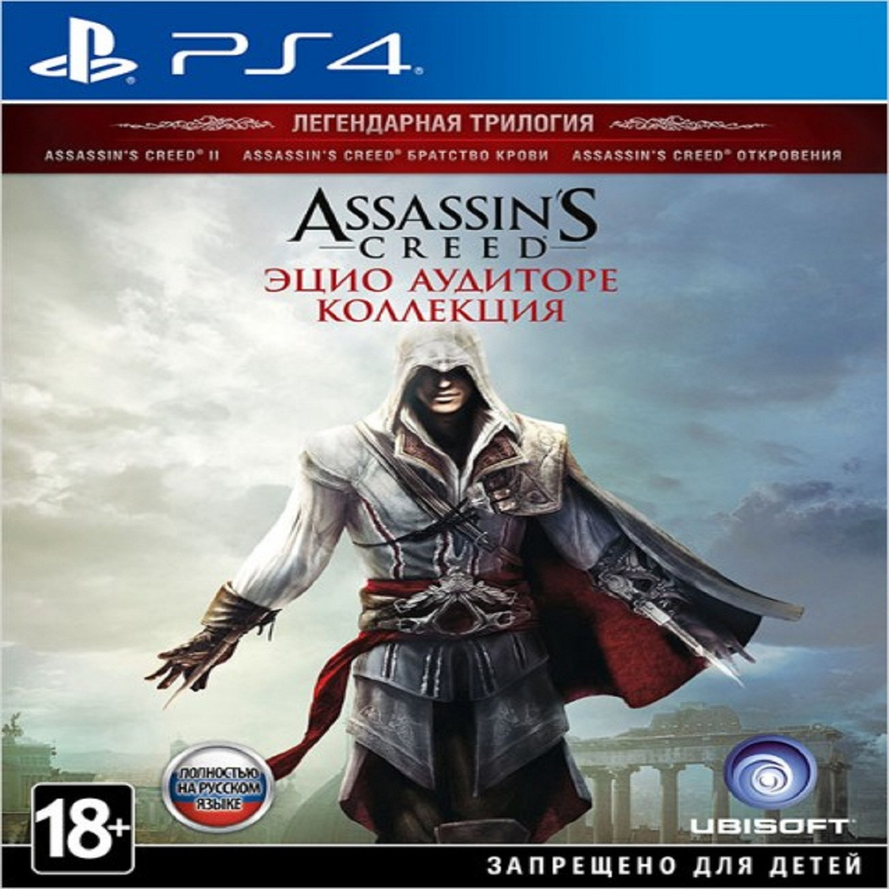 Assassin's Creed:The Ezio Collection RUS PS4 (NEW)