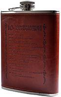 Фляга кожа 10 Алкогольных заповедей TP20-1