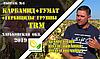 Товарный посев подсолнечника гибрида Рона в Харьковской области, Барвенковский район
