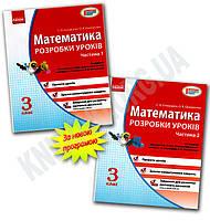 Математика 3 клас Нова програма Розробки уроків До навчального зошита Скворцовой С. Вид-во: Ранок