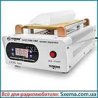 Сепаратор вакуумный Yaogong 948D 8.5 дюймов (20х11см) для разделения модуля, со встроенным компрессором
