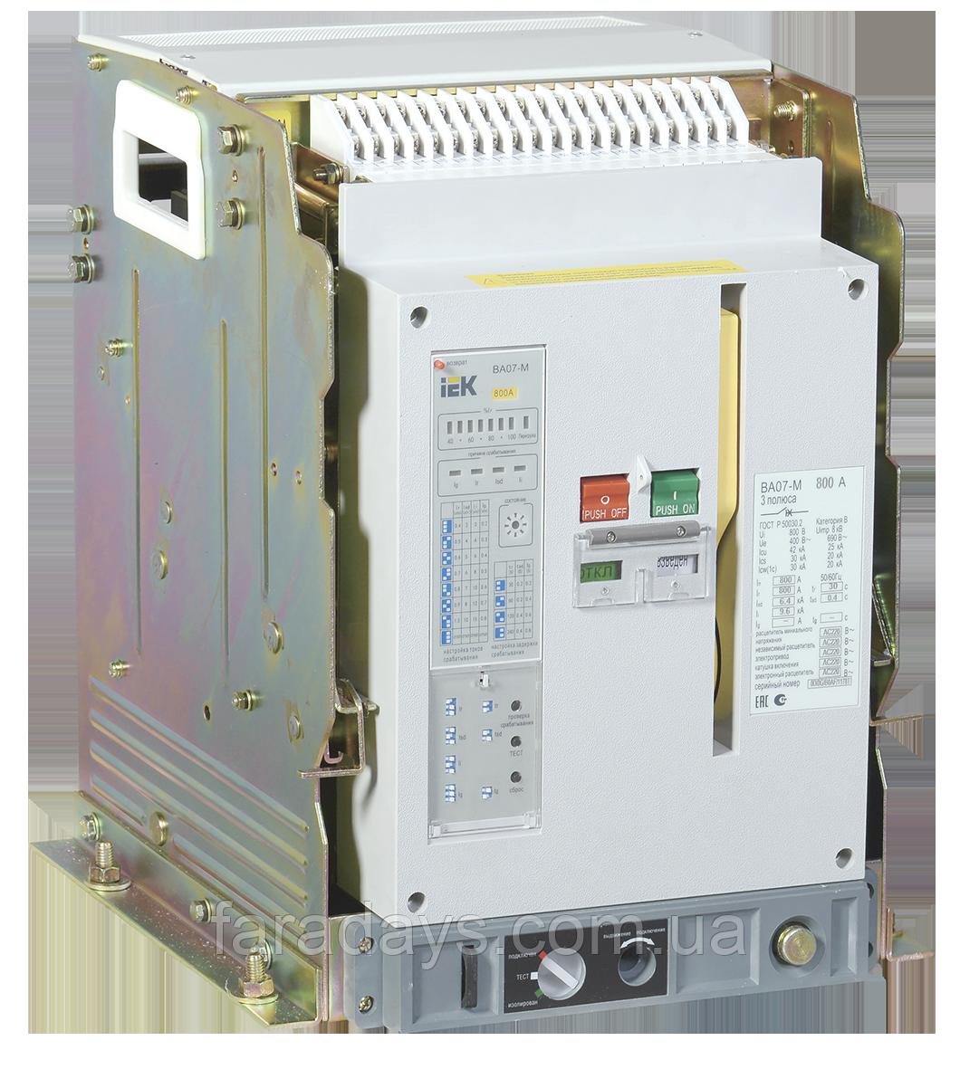 Автоматичний вимикач 3р, 42kA, 800А (ВА07-М IEK) з комбінованим розчіплювачем, висувне виконання