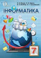 Інформатика - підручник для 7 класу. Морзе Н. В.