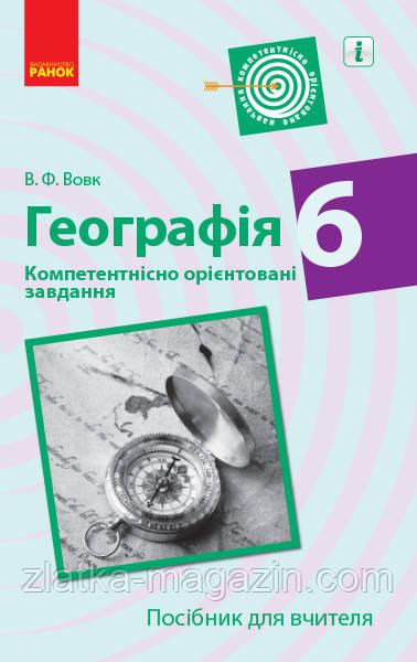 Вовк В.Ф. Географія. 6 клас. Компетентнісно орієнтовані завдання. Посібник для вчителя