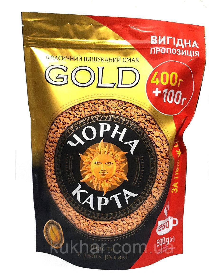 "Кава ""Чорна Карта"" Gold 400г+100г"