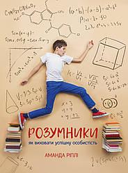 Книга Розумники. Як виховати успішну особистість. Автор - Аманда Ріплі (K. Fund)
