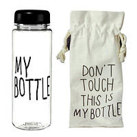Бутылка для напитков MY BOTTLE + чехол Бутылочка МайБотл