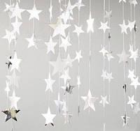Гирлянда со звездочками новогодняя серебро 4 метра
