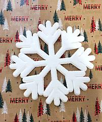 Снежинка из пенопласта 22,5 см.