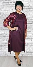 Нарядный женский костюм - платье и кардиган большого размера, фото 3
