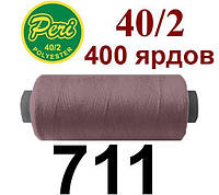 Швейная нитка Peri, 400 ярдов №711, фиолетовый