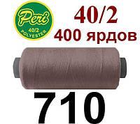 Швейная нитка Peri, 400 ярдов №710, фиолетовый