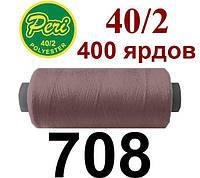 Швейная нитка Peri, 400 ярдов №708, бледно фиолетовый