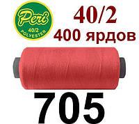 Швейная нитка Peri, 400 ярдов №705, красный
