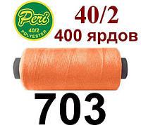 Швейная нитка Peri, 400 ярдов №703, ультра оранжевый