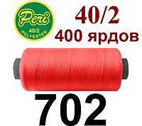 Швейная нитка Peri, 400 ярдов №702, ультра коралловый