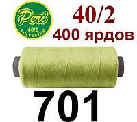 Швейная нитка Peri, 400 ярдов №701, светло оливковый
