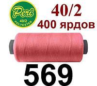 Швейная нитка Peri, 400 ярдов №569, коралловый