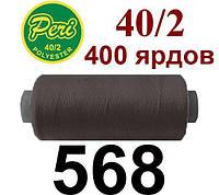 Швейная нитка Peri, 400 ярдов №568, темно болотный