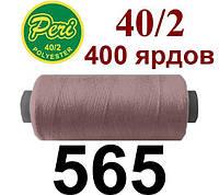 Швейная нитка Peri, 400 ярдов №565, светлая чайная роза