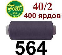Швейная нитка Peri, 400 ярдов №564, темно серый