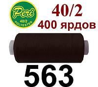 Швейная нитка Peri, 400 ярдов №563, шоколад