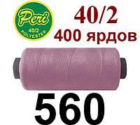 Швейная нитка Peri, 400 ярдов №560, светлая чайная роза