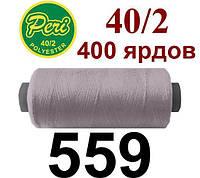 Швейная нитка Peri, 400 ярдов №559, светлая ракушка
