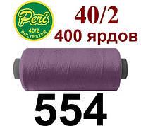 Швейная нитка Peri, 400 ярдов №554, светло фиолетовый