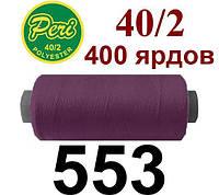 Швейная нитка Peri, 400 ярдов №553, фиолетовый