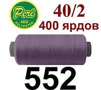Швейная нитка Peri, 400 ярдов №552, темно фиолетовый