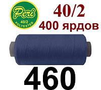 Швейная нитка Peri, 400 ярдов №460, темный василек