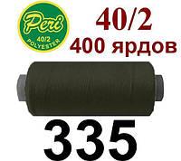 Швейная нитка Peri, 400 ярдов №335, темно болотный
