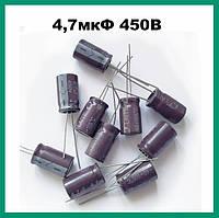 Конденсатор 4,7uF 450V 4,7мкФ 450В (10х17мм) LAITE