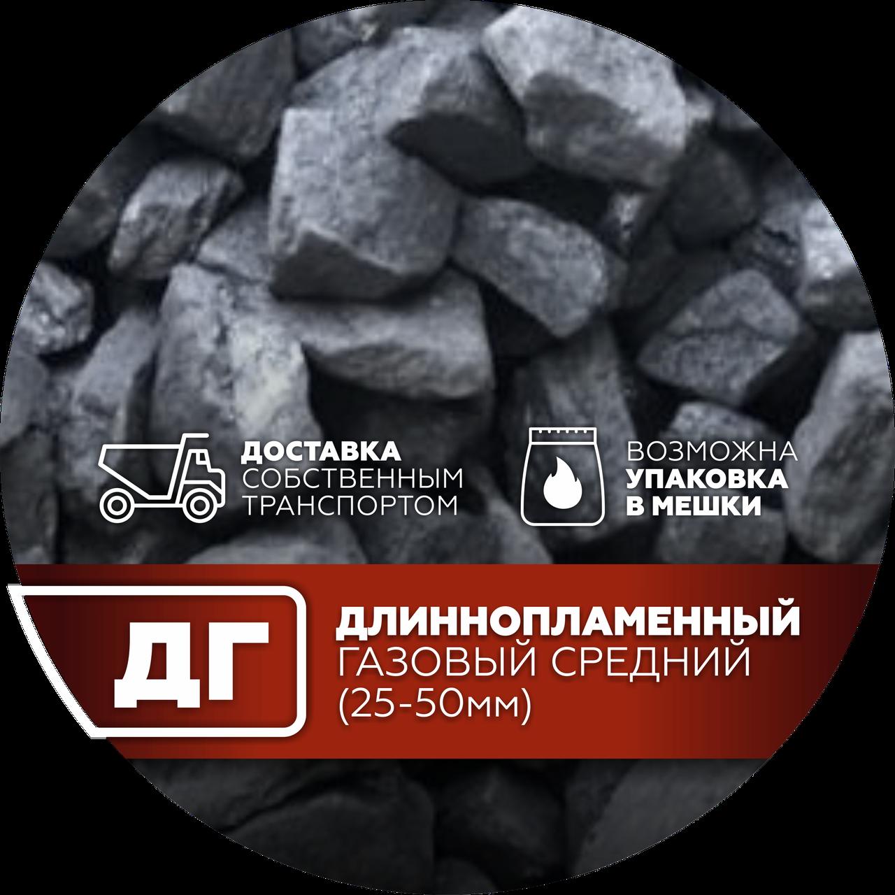 Уголь ДГ (средний)
