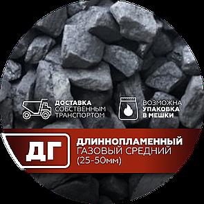 Вугілля ДГ (середній)