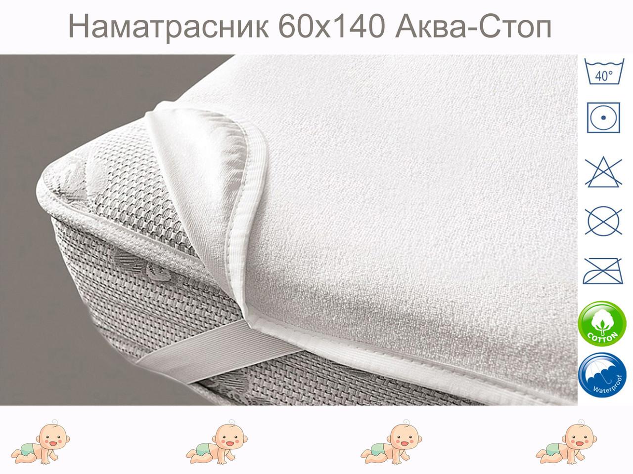 Наматрасник Аква-Стоп 60х140 см