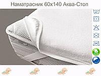 Наматрасник  60*140 см Аква-Стоп