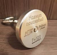 Односторонний поисковый магнит РЕДМАГ F120, ☑усилие 140кг, ✦ТРОС В ПОДАРОК✦